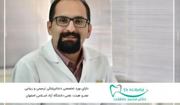 بهترین کلینیک دندانپزشکی در اصفهان